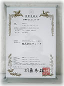 tokkyo5-1